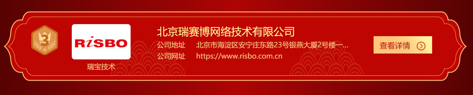 北京瑞赛博网络网络技术有限公司获得2020年度中国无线网桥十大品牌称号(图1)